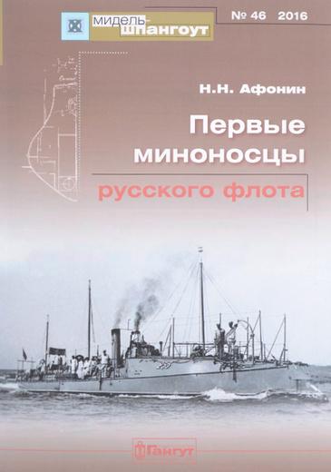 Мидель-шпангоут, №46. Первые миноносцы русского флота