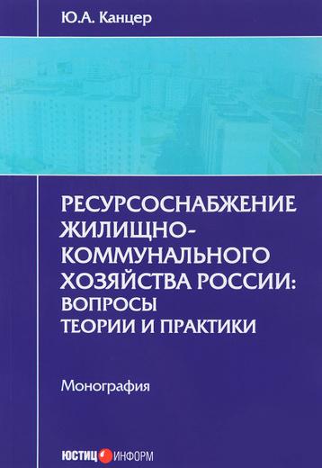 Ресурсоснабжение жилищно-коммунального хозяйства России. Вопросы теории и практики