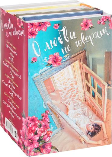 О любви не говорят (комплект из 4 книг)