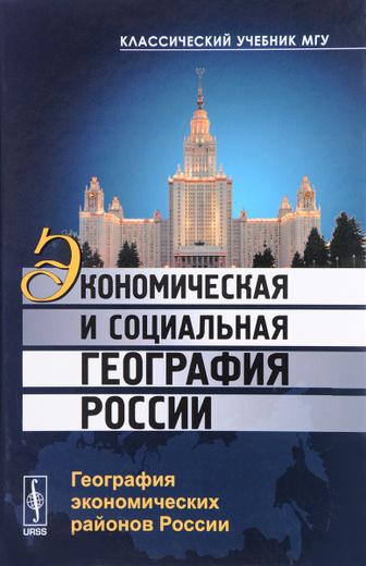 Экономическая и социальная география России. География экономических районов России. Учебник
