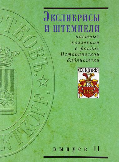 Экслибрисы и штемпели частных коллекций в фондах Исторической библиотеки. Выпуск 2