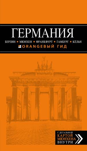 ГЕРМАНИЯ: Берлин, Мюнхен, Франкфурт, Гамбург, Кельн. 4-е изд. испр. и доп.