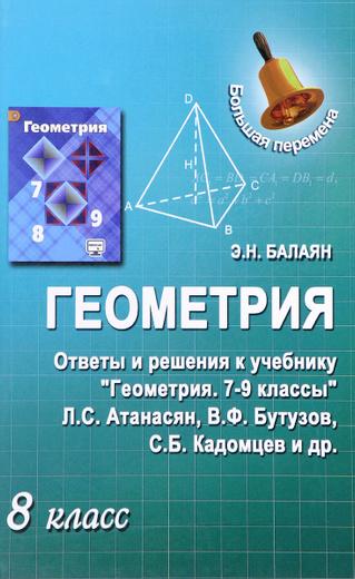 """Геометрия. 8 класс. Ответы и решения к учебнику Л. С. Атанасян, В. Ф. Бутузова, С. Б. Кадомцева и др. """"Геометрия. 7-9 классы"""""""