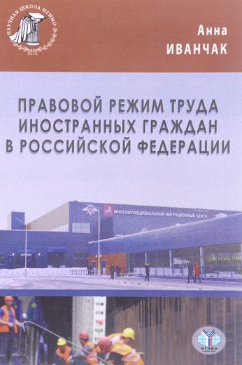 Правовой режим труда иностранных граждан в Российской Федерации