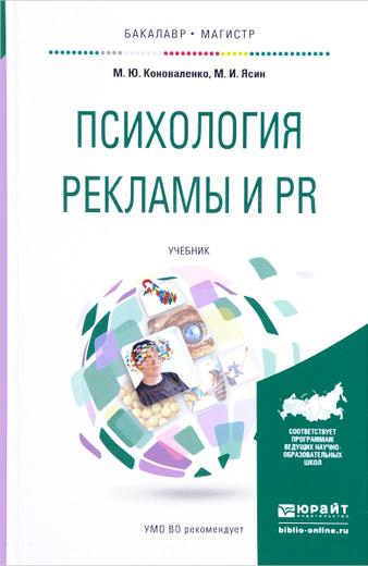 Психология рекламы и PR. Учебник