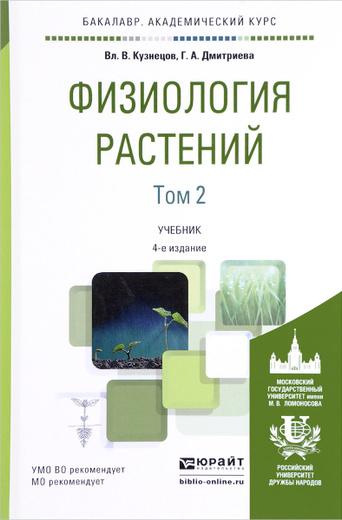 Физиология растений. Учебник. В 2 томах. Том 2