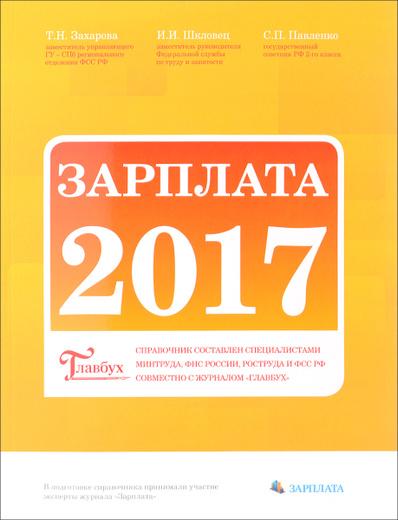 Зарплата 2017. Справочник
