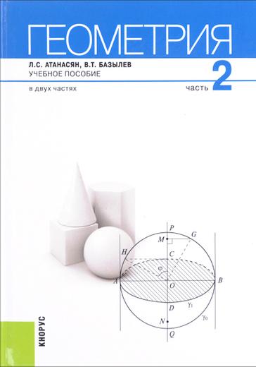 Геометрия. В 2 частях. Часть 2. Учебное пособие