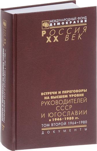Встречи и переговоры на высшем уровне руководителей СССР и Югославии в 1946-1980 годах. В 2 томах. Том 2. 1964-1980 года