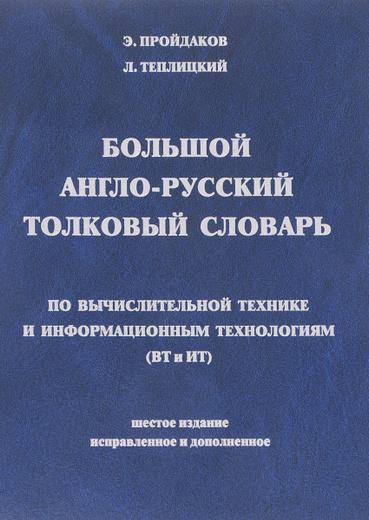 Большой англо-русский толковый словарь по вычислительной технике и информационным технологиям (ВТ/ИТ)
