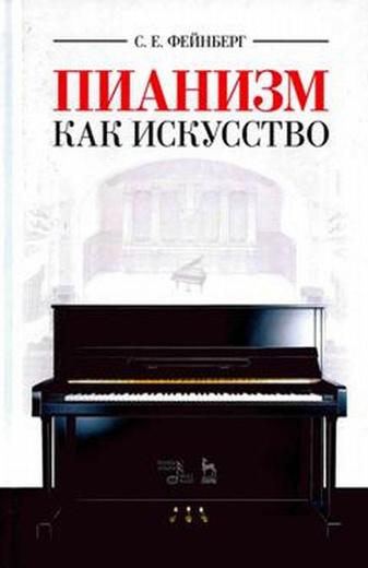 Пианизм как искусство. Учебное пособие