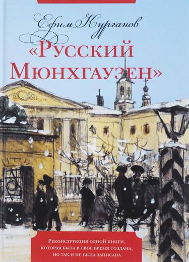 """""""Русский Мюнхгаузен"""". Реконструкция одной книги, которая была в свое время создана, но так и не была записана"""