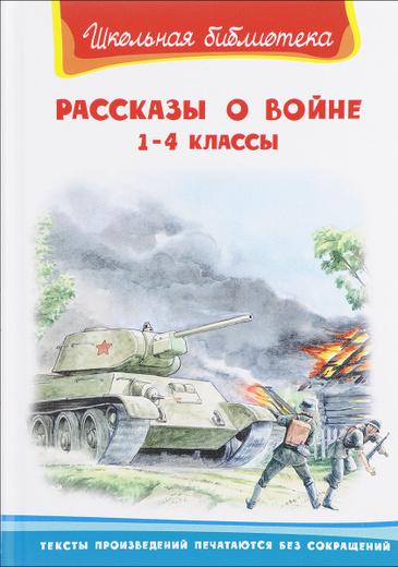 Рассказы о войне. 1-4 класс