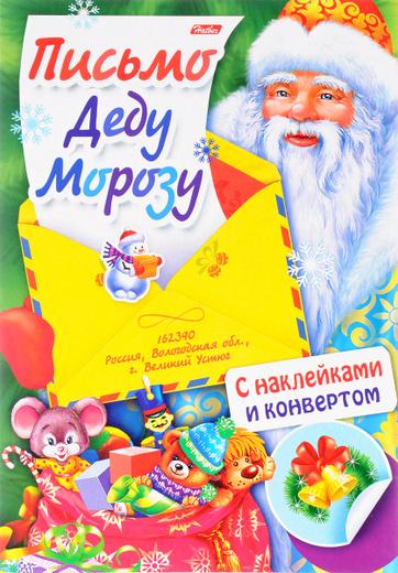 Дед Мороз с подарками (+ наклейки)