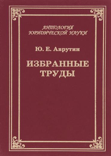 Ю. Е. Аврутин. Избранные труды
