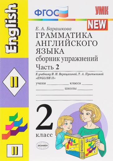 Грамматика английского языка. 2 класс. Сборник упражнений. Часть 2
