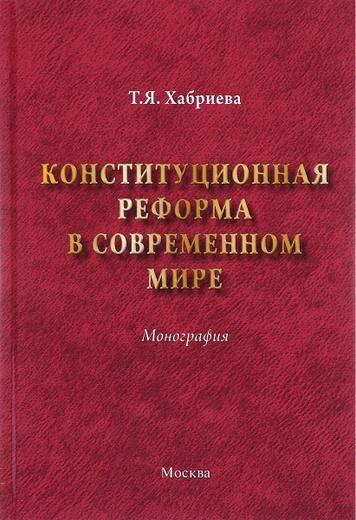 Конституционная реформа в современном мире