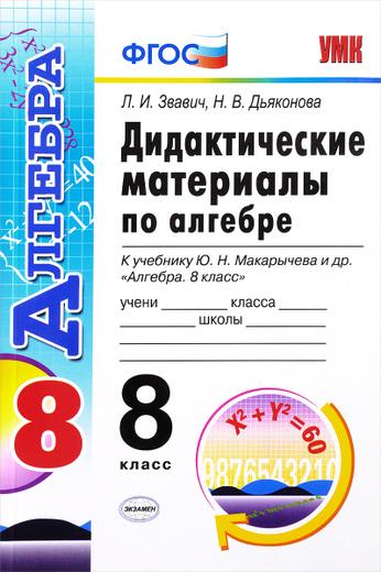 Алгебра. 8 класс. Дидактические материалы к учебнику Ю. Н. Макарычева и др.