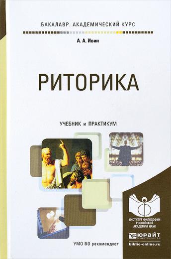 Риторика. Учебник и практикум