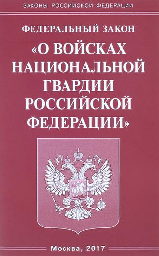 Федеральный закон «О войсках национальной гвардии Российской Федерации»