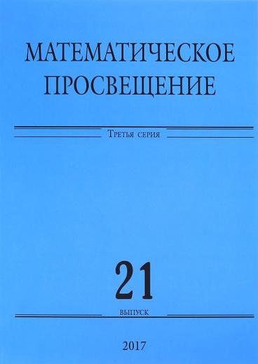 Математическое просвещение. 3 серия. Выпуск 21