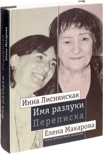 Имя разлуки. Переписка Инны Лиснянской и Елены Макаровой