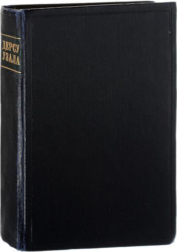 По Уссурийскому Краю (Дерсу Узала). Первое издание