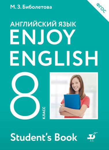 Enjoy English / Английский с удовольствием. 8 класс. Учебник