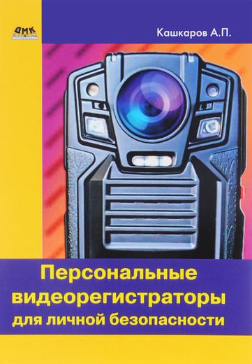 Персональные видеорегистраторы для личной безопасности. Обзор. Практика применения