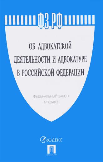 """Федеральный закон """"Об адвокатской деятельности и адвокатуре в Российской Федерации"""""""