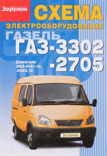 """Схема электрооборудования ГАЗ -3302, -2705 """"Газель"""" с двигателями ЗМЗ-4061.10, -4063.10"""