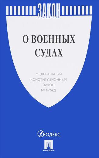 """Федеральный конституционный закон """"О военных судах"""""""