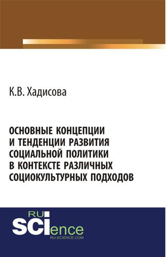 Основные концепции и тенденции развития социальной политики в контексте различных социокультурных подходов