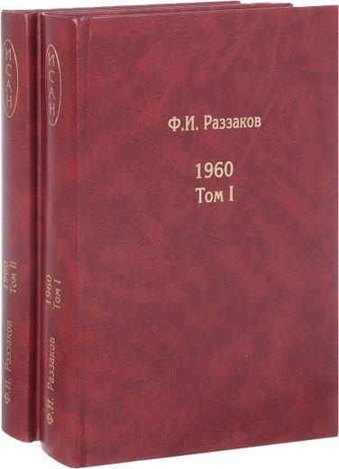Жизнь замечательных времен. Шестидесятые. 1960. В 2 томах (комплект из 2 книг)