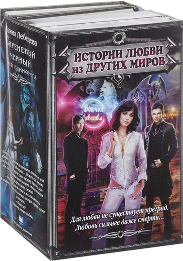 Истории любви из Других миров (комплект из 4 книг)