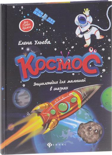 Космос. Энциклопедия для малышей в сказках