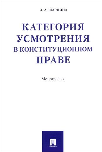 Категория усмотрения в конституционном праве