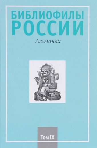 Библиофилы России, том 9. Альманах