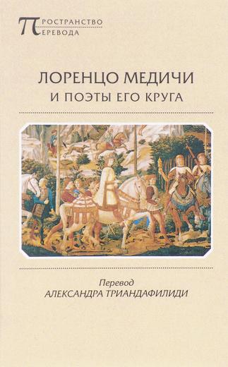 Лоренцо Медичи и поэты его круга