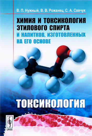 Химия и токсикология этилового спирта и напитков, изготовленных на его основе. Токсикология