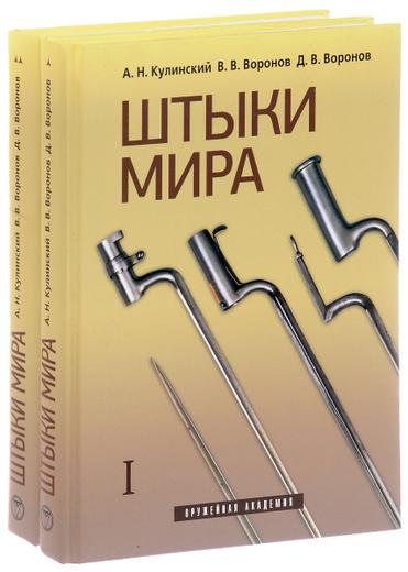Штыки мира. Определитель. В 2 томах (комплект)