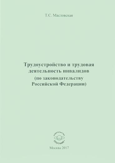 Трудоустройство и трудовая деятельность инвалидов по законодательству Российской Федерации