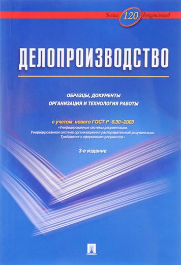 Делопроизводство. Образцы, документы. Организация и технология работы. Более 120 документов