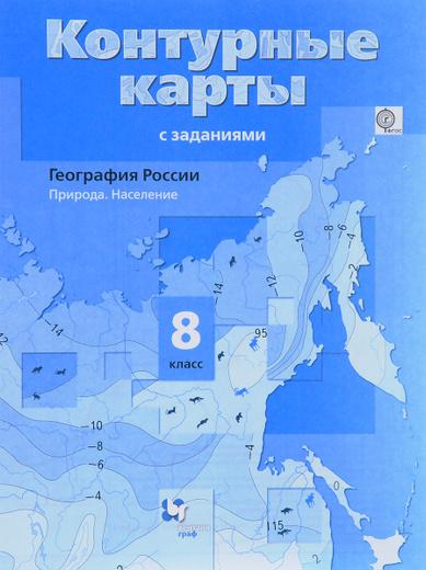 География России. Природа. Население. 8класс. Контурные карты с заданиями