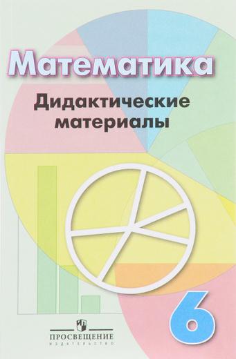 Математика. 6 класс. Дидактические материалы к учебнику Г. В. Дорофеева, И. Ф. Шарыгина
