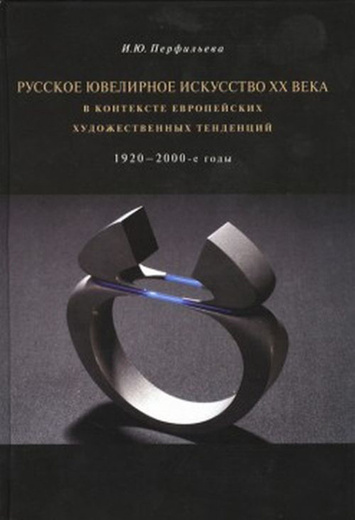 Русское ювелирное искусство ХХ века в контексте европейских художественных тенденций. 1920-2000-е годы