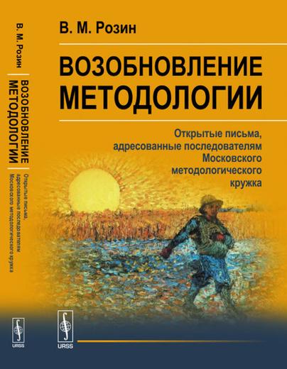 Возобновление методологии. Открытые письма, адресованные последователям Московского методологического кружка