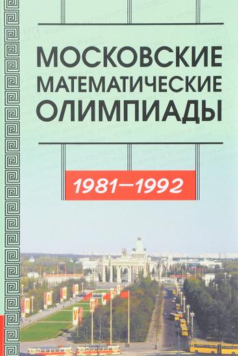 Московские математические олимпиады 1981 - 1992