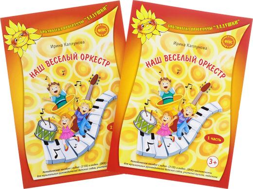 Наш веселый оркестр. В 2 частях (комплект из 2 книг + 2 CD, DVD)