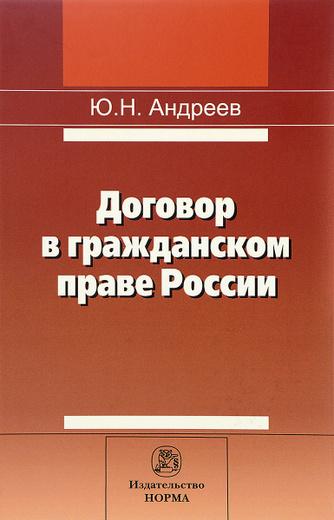 Договор в гражданском праве России. Сравнительно-правовое исследование
